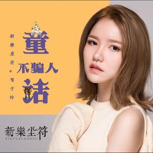 新乐尘符/贺子玲 - 童话不骗人【弹唱谱】