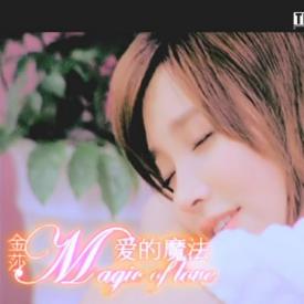 金莎 - 爱的魔法【独奏谱】钢琴谱