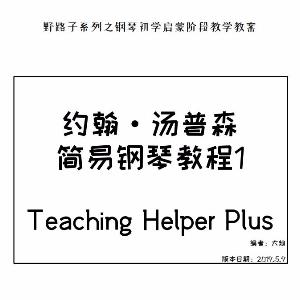 《小汤1》初学教材 师生四手联弹  约翰汤普森简易钢琴教程配套教学工具