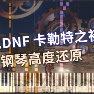 DNF - 卡勒特之初(高度还原)钢琴谱