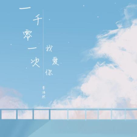 李浩然《一千零一次我爱你》钢琴独奏版