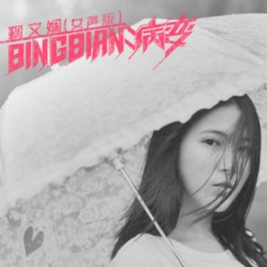 BINGBIAN病变 (女声版) - 鞠文娴钢琴谱
