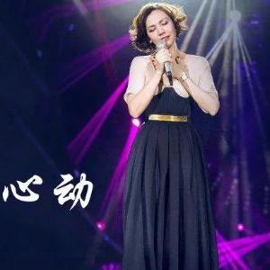 心动(Live)- 陈洁仪 【弹唱谱】