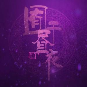 昼夜 - 信仰 《全职高手》OP慢板(Cover 阿杰729)【独奏谱】