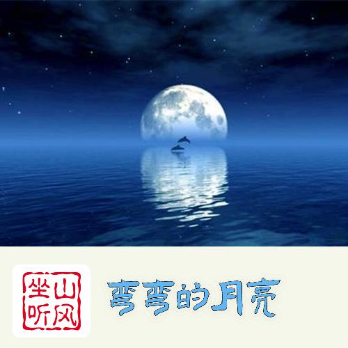 弯弯的月亮——唯美易弹版钢琴谱
