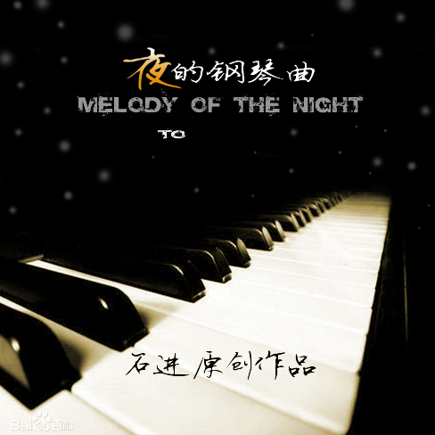 夜的钢琴曲五 C调 带完整指法 初学者优选 专版