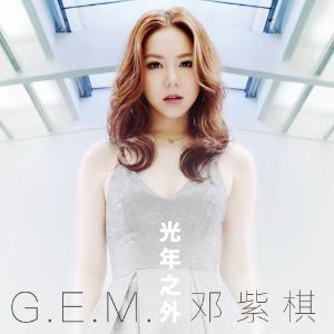 G.E.M.邓紫棋 - 光年之外【弹唱谱】钢琴谱