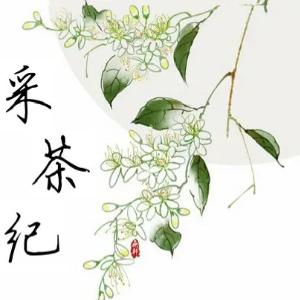 双笙 - 采茶纪(昼夜版本)【独奏谱】钢琴谱