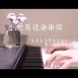 听我说谢谢你--李昕融--简易C大调钢琴谱