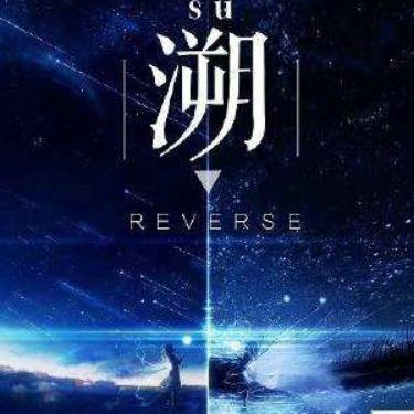 溯Reverse-双手简谱(原调)钢琴谱