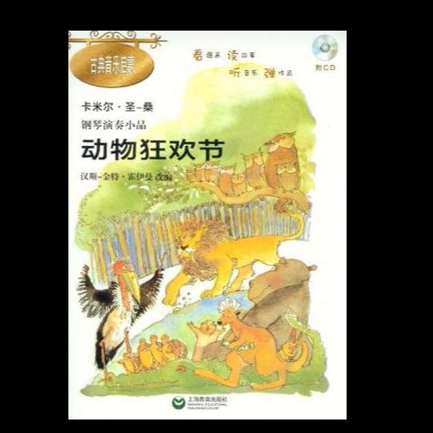 动物狂欢节之5大象钢琴谱