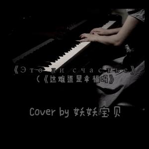 抖音最新热歌《这难道是幸福吗》选段钢琴谱