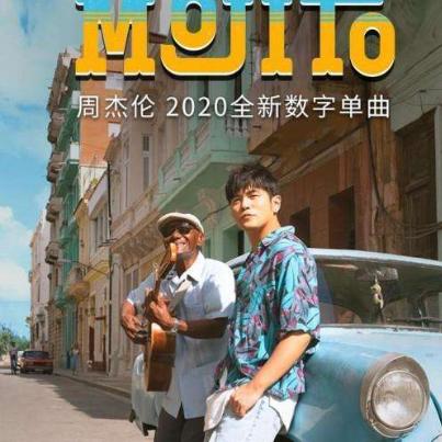 Mojito(鸠玖独奏版)