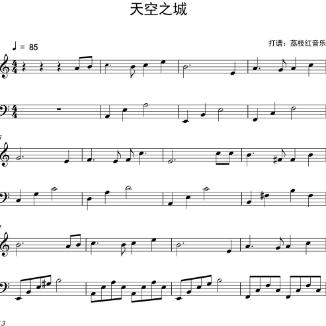 超好听!超简单! 完整版 久石让 天空之城 C大调钢琴谱 独奏乐谱+示范音频