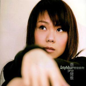 蔡健雅 - 双栖动物【弹唱谱】钢琴谱