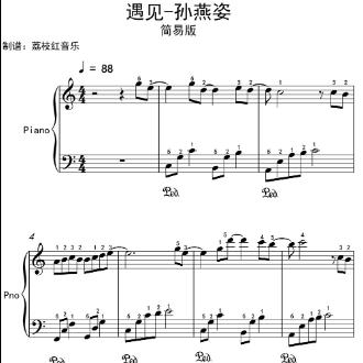 好听!好听!遇见(简单版)孙燕姿C大调钢琴谱 高清谱+指法+踏板+示范音频