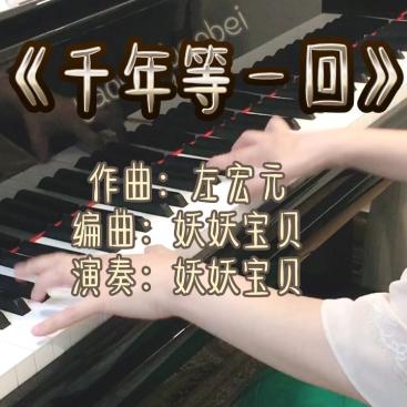 《千年等一回》原版钢琴谱