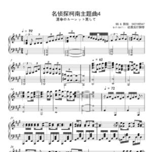 名侦探柯南op4<转动命运之轮>钢琴谱