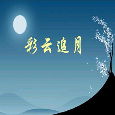 彩云追月钢琴简谱-数字双手