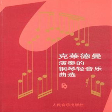 绿袖子【官方校正版】(GREENSLEEVES 理查德克莱德曼)