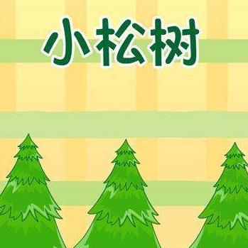 小松树 四手联弹 儿歌 C调 简单版钢琴谱