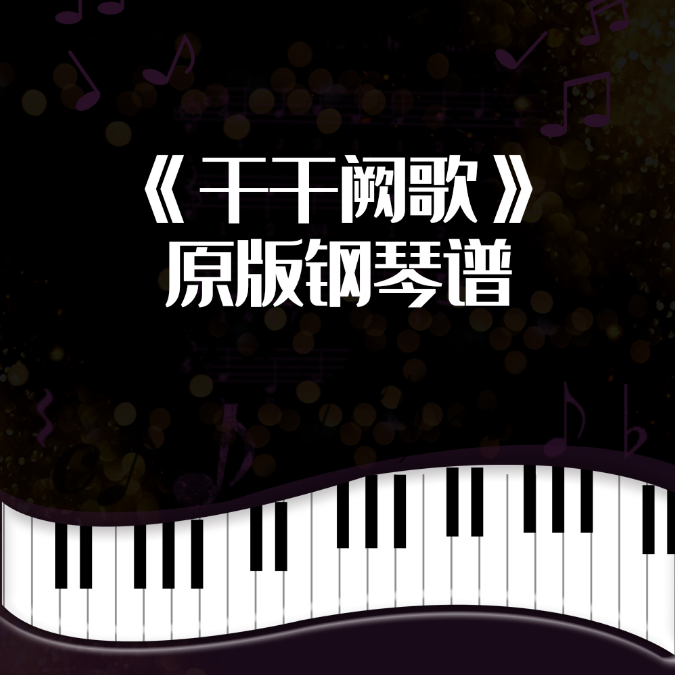 《千千阙歌》完美演奏版钢琴谱