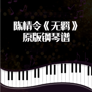 陈情令《无羁》完美演奏版钢琴谱