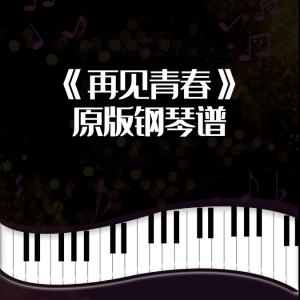 《再见青春》完美演奏版钢琴谱