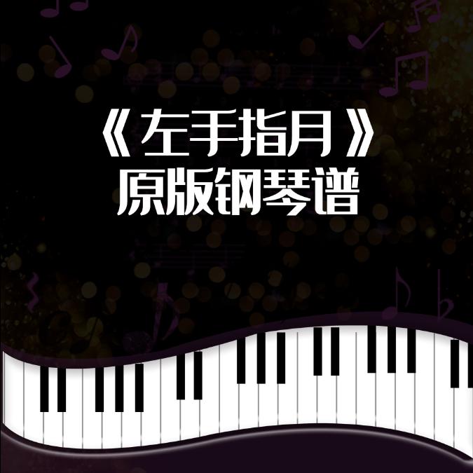 《左手指月》完美演奏版钢琴谱