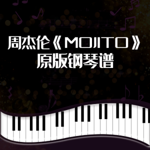 周杰伦新歌《MOJITO》前奏 完美演奏版