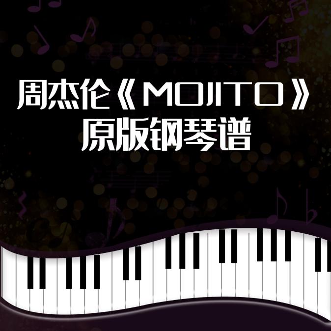 周杰伦《MOJITO》完整版 完美演奏版