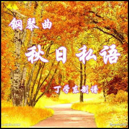 秋日私语钢琴谱