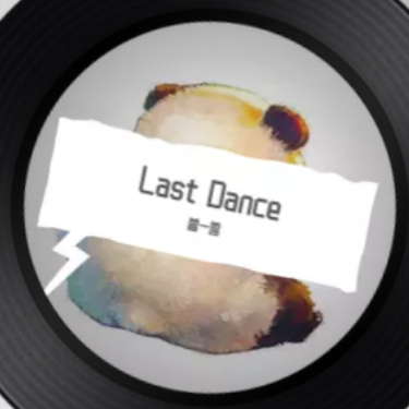 last dance(翻自 伍佰)钢琴谱