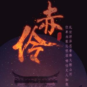 赤伶-HITA 简易C调柔美版钢琴谱