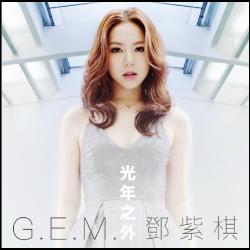 光年之外【双手简谱】G.E.M.邓紫棋钢琴谱