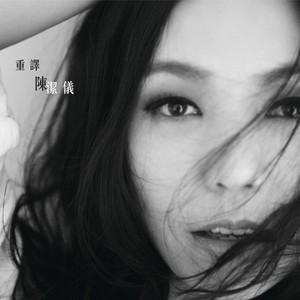 陈洁仪 - 心动【C调弹唱谱】