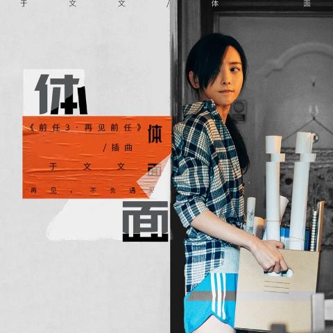 体面-C调(原曲和弦+全新精编+一遍过+简易版)钢琴谱