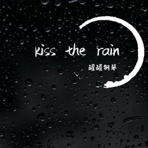 kiss the rain简谱初学者简优美版(poc编配)