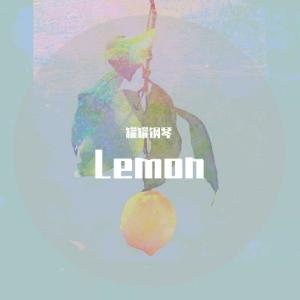 Lemon简谱  初学者简易版(Unnatural主题曲)
