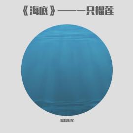 《海底》简谱。网易音乐最火单曲(poc编配)