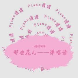 《那些花儿》简谱弹唱谱,适合初学者(poc编配)钢琴谱