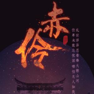 赤伶-HITA (进阶版)钢琴谱