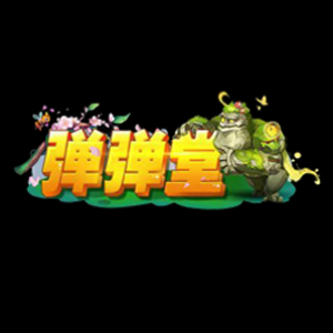 弹弹堂-大厅BGM(新)
