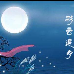 中国乐曲 《彩云追月》 钢琴独奏谱钢琴谱