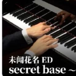 secret base钢琴谱