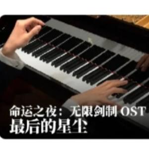 last stardust (fate stay night OST)钢琴谱