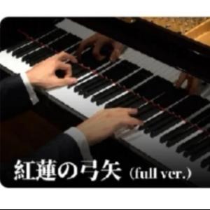 紅蓮の弓矢钢琴谱