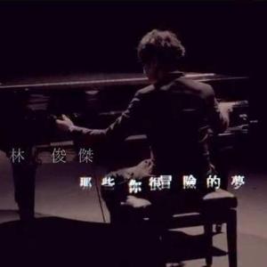 那些你很冒险的梦【C调独奏谱】钢琴谱