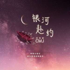 CMJ - 银河赴约(高度还原版)钢琴谱