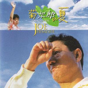 Summer(C调)-《菊次郎的夏天》主题曲钢琴谱